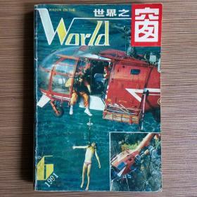 世界之窗(双月刊)1991年第6期(总75)