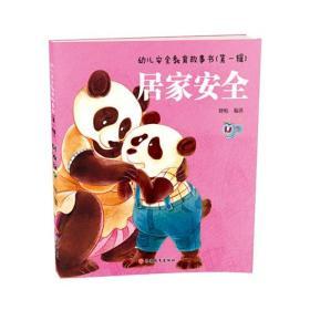 幼儿安全教育故事书(全四册)