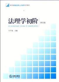 法理学初阶(第4版)