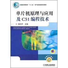 正版二手单片机原理与应用及C51编程技术9787111343028