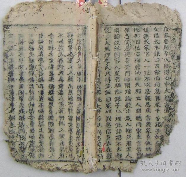 清或民木刻:萃美集 卷三 残本