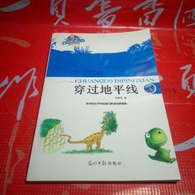 小学生基础阅读丛书 穿过地平线