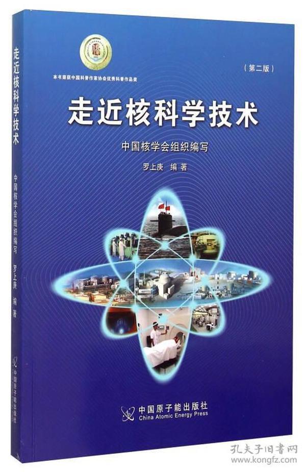 走近核科学技术(第二版)