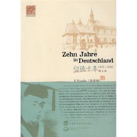 留德十年(1935-1945)德文版
