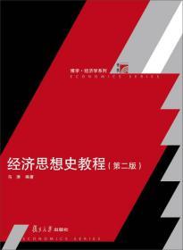 博学·经济学系列:经济思想史教程(第二版)