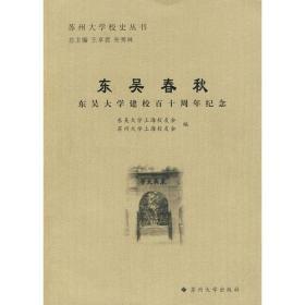 苏州大学校史丛书-东吴春秋:东吴大学建校百十周年纪念