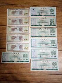 中国银行外汇兑换券:1圆7张十1角5张