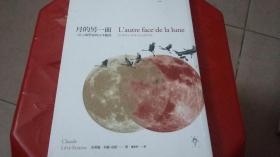 月的另一面:一位人类学家的日本观察