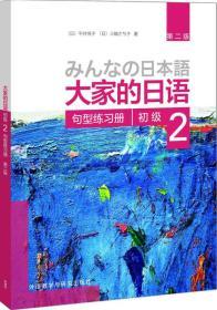大家的日语(第二版)(初级)(2)(句型练习册) 平井悦子、三轮