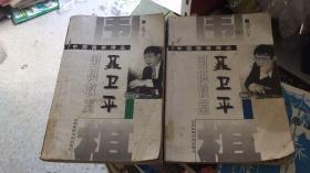 聂卫平围棋教程:  二、三    2册合售