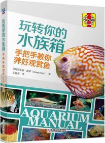 玩转你的水族馆 手把手教你养好观赏鱼