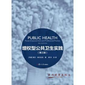 增权型公共卫生实践(第3版)