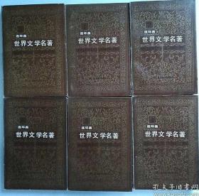 世界文学名著(连环画) 1-15册全(私藏品佳)(1-10一版二印,11-15一版一印)