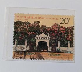 1994-6  纪念黄埔军校建校七十周年信销邮票