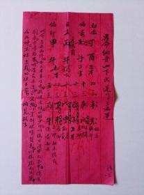 清或民国毛笔卜筮彩笺一纸