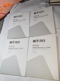 强学力行:中央美术学院继续教育学院五年纪实【全4册】