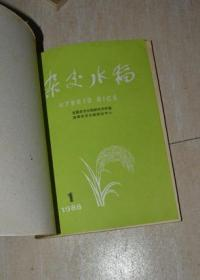 杂交水稻1988年全六册