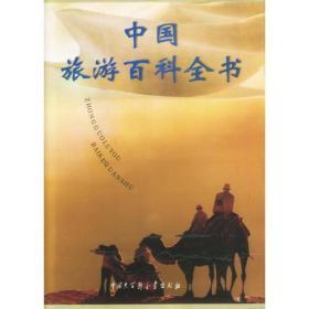 中国旅游百科全书