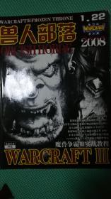 兽人部落 2008 魔兽争霸3冰封王座