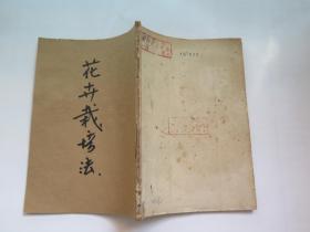 花卉栽培法(民国三十二年)
