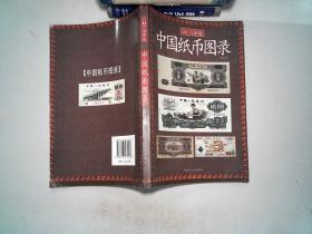 中国纸币图录(2015年新版)-