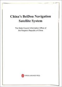 中国北斗卫星导航系统