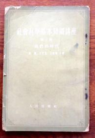 社会科学基本知识讲座(第三册)