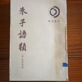 朱子语类(1988年2印,全八册)