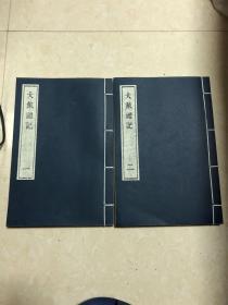 大戴礼记  两册 全  白纸线装影印