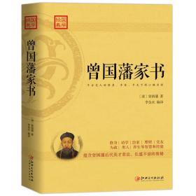 曾国藩家书:蕴含曾国藩后代英才辈出,长盛不衰的奥秘