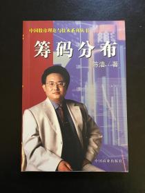 筹码分布 中国股市理论与技术系列丛书一(BH粉箱)