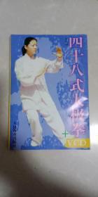 四十八式太极拳 附VCD