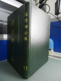 经济部公报(中华民国史档案资料影印丛书)第11册