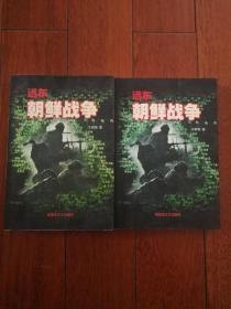 远东朝鲜战争(上下)