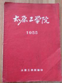 太原工学院(1955)
