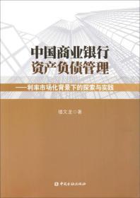 中国商业银行资产负债管理利率市场化背景下的探索与实践