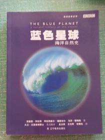 蓝色星球:海洋自然史(BBC地球故事系列)(铜版纸)(一部对整个自然海洋系统进行详尽描述的读物海洋与文明书籍)