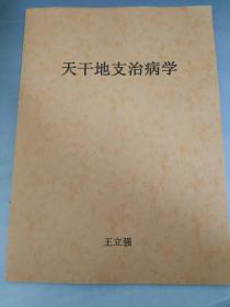 天干地支治病学 王立强(资料本)