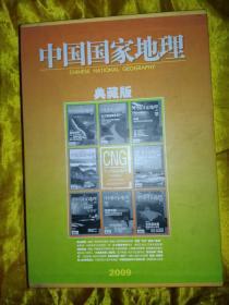 中国国家地理 2009年全年1-12期(典藏版) 第5期含地图