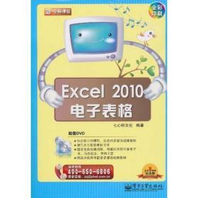 新电脑课堂:Excel 2010电子表格(全彩)