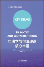句法学与句法理论核心术语(外语学科核心术语系列)
