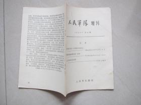 人民军队 增刊 1978 第三期