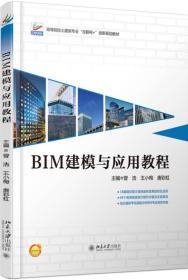 BIM建模与应用教程