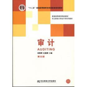 二手审计 第五版 刘明辉 东北财经大学出版社 9787565417948