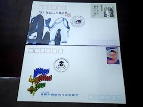 92.桂林山水旅游节,首届中国金鸡百花电影节纪念封一套2枚