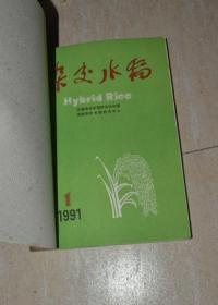 杂交水稻1991年全六册