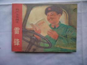 共产主义战士  雷锋