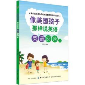 像美国孩子那样说英语(1):英语阅读