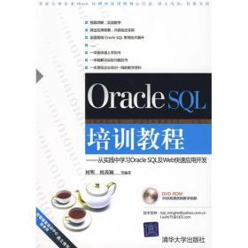 Oracle SQL培训教程