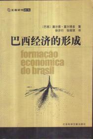 巴西经济的形成